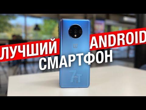 Обзор OnePlus 7T - ГДЕ ЖЕ ТЫ БЫЛ РАНЬШЕ?
