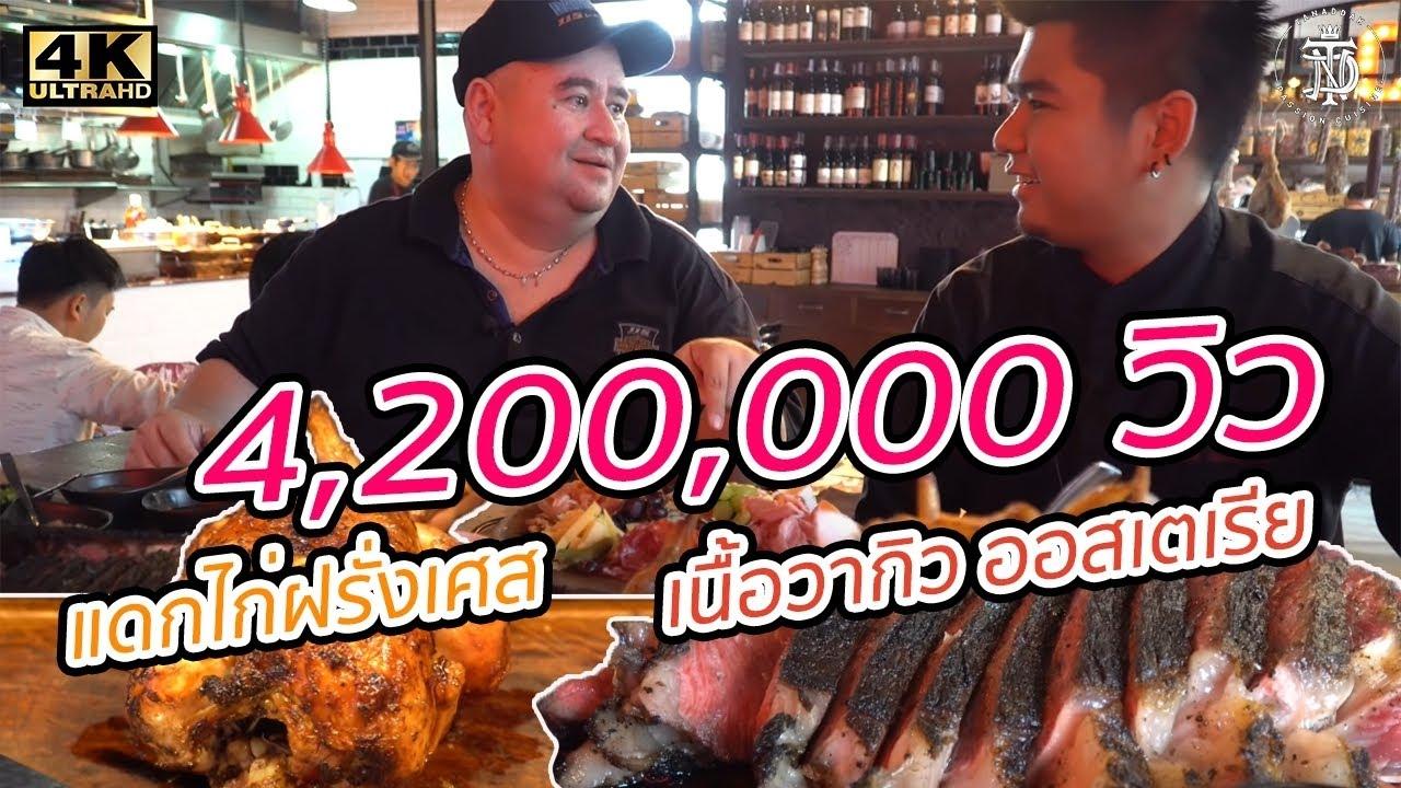 4,200,000 views : The best Cocotte tomahawk
