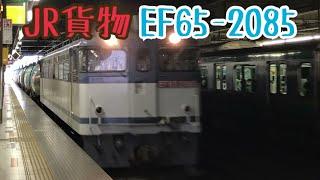 JR貨物 EF65-2085 大宮駅通過シーン