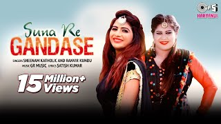 Suna Re Gandase | New Dj Song 2019 |Sheenam katholic,Sonika Singh |New Haryanvi Songs Haryanavi 2019