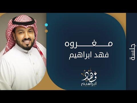 مغروره فهد ابراهيم جلسة العيد 2017