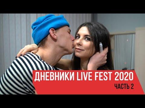 Дневники LIVE FEST 2020 (Часть 2)