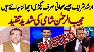 Mujib ur Rehman Shami Busted Arshad Sharif & Rauf Klasra on Bashing Imran Khan