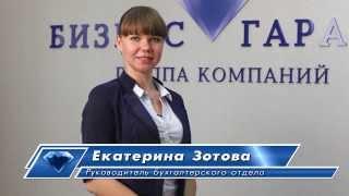 Комплексное бухгалтерское обслуживание(, 2013-08-16T09:22:26.000Z)