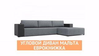 видео Угловой диван МАЛЬТА