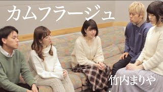 Nagie Lane 〓〓〓 Please subscribe to our channel ! カムフラージュ ...