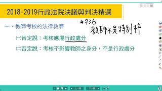 【開放式課程】律師司法官-公法實務見解-程樂老師-金榜函授
