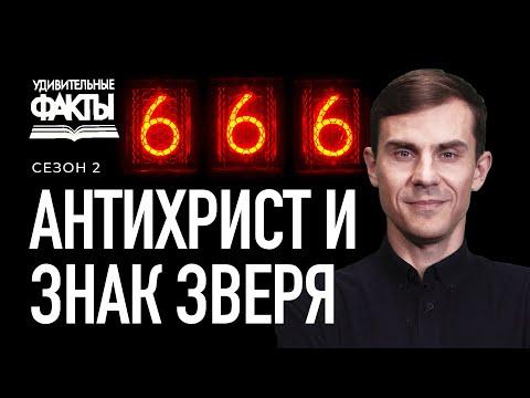 Антихрист и знак зверя | Удивительные факты [10/16]