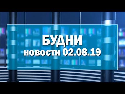Информационная программа БУДНИ от 2.08