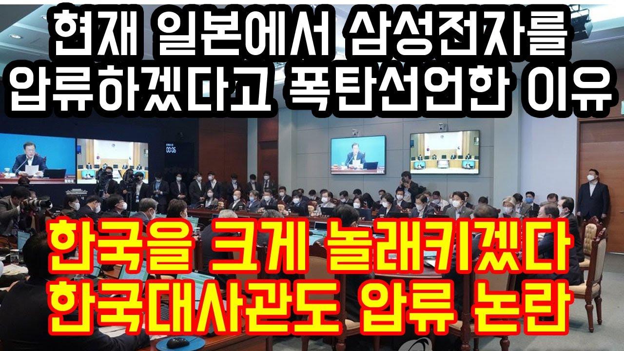 """현재 일본에서 삼성전자를 압류하겠다고 폭탄선언한 이유 """"한국 크게 놀래킬방안 준비, 주일 한국대사관도 압류하겠다 논란"""""""
