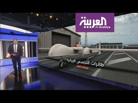 ما هي أنواع طائرات التجسس الإيرانية؟  - نشر قبل 2 ساعة