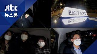 유권자에게 듣습니다…JTBC '민심택시' '민심청원' 가동 / JTBC 뉴스룸