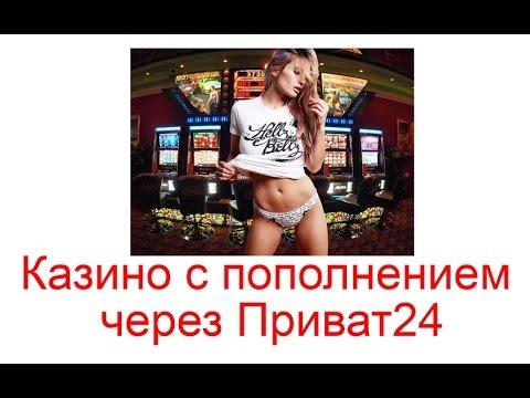 Интернет казино оплата киви