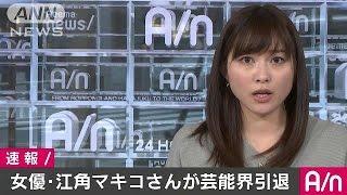 女優の江角マキコさんが芸能界からの引退を発表しました。 ・・・記事の...