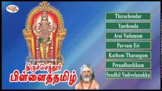 Thiruchendur PillaiThamizh Vol 1 Music Jukebox