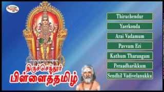 Thiruchendur PillaiThamizh Vol 1 Music Jukebox