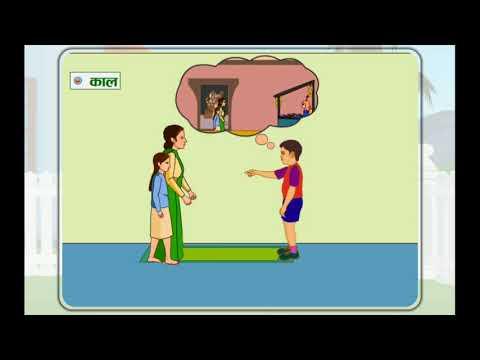 'काल' - साधारण नेपाली व्याकरण | कक्षा १
