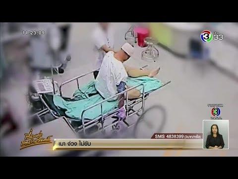 เปิดวงจรปิดเหตุบุรุษพยาบาลทำร้ายผู้ป่วย เจ้าตัวยันแค่ปัดมือที่แกะผ้าพันแผล ญาติยันดำเนินคดีถึงที่สุด