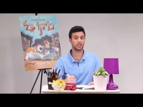 """קייטנת הקיץ של ידיעות אחרונות: הקומיקסאי ארז צדוק נותן טיפים ל""""חיות מדברות"""""""