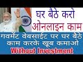 GOVERNMENT PART TIME JOB WITHOUT INVESTMENT BY INTERNET | government home besed job by online