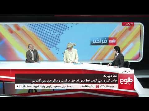FARAKHABAR: The Nation Will Not Recognize Durand Line: Karzai