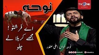 Aye Farishton Mujhay Karbala Lay Chalo | Ali Safdar | TV One | 2 October 2017