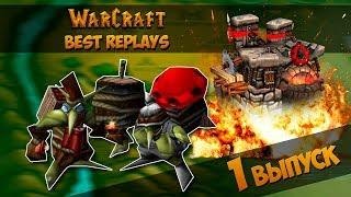 WarCraft 3 Best Replays