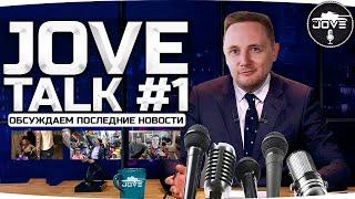 ДЖОВ-ТОК #1 ● Обсуждаем Новости — Труп на стриме, Трэш-Хаты и Толерастия
