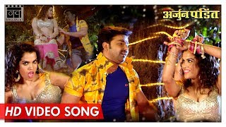 Sejiya Pe Sutal Rahani - Pawan Singh, Indu Sonali | Yodha Arjun Pandit Bhojpuri Video Songs 2017