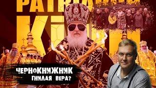 Гнилая вера? БОЖЕ, ЦАРЯ ХРАНИ! Россия 2020 / РЕАЛЬНАЯ ЖУРНАЛИСТИКА