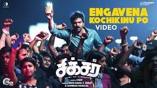 Sixer Video Song - Engavena Kochikinu Po | Vaibhav | Sivakarthikeyan | Ghibran | Chachi