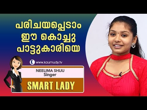 Let's Get Introduced To This Young Singer | Neelima Shiju | Smart Lady | Kaumudy TV