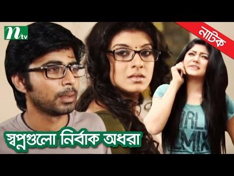 Bangla Natok 'Swapnogulo Nirbak Odhora' (স্বপ্নগুলো নির্বাক অধরা)   Nisho, Moushumi Hamid, Mou