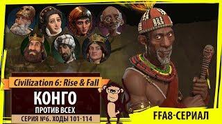 Конго против всех! Серия №6: Кусают за попу (Ходы 101-114). CivilizationVI: Rise & Fall