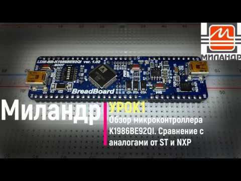 Миландр. Урок 1. Обзор микроконтроллера К1986ВЕ92QI. Сравнение с аналогами от ST и NXP