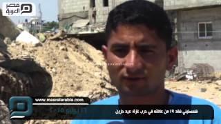 مصر العربية | فلسطيني فقد 19 من عائلته في حرب غزة: عيد حزين