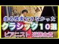 きっと知ってる【クラシック曲10選】ピアニスト 近藤由貴/10 Pieces You Heard Somewhere, Piano Yuki Kondo