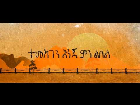 TEMESGEN by Meskerem Getu (original song by pastor Tamirat haile) New Ethiopian Gospel song 2016