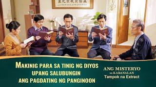 """Magbibigay ba ang Panginoon ng Pagbubunyag sa Tao sa Pagbabalik Niya? (2/6) - """"Ang Misteryo ng Kabanalan"""""""