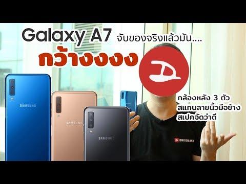จับตัวจริง Galaxy A7 มีอะไรน่าสนใจ และควรรู้ก่อนซื้อบ้าง | Droidsans - วันที่ 14 Oct 2018