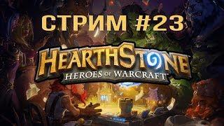 Hearthstone - Стрим #23 Играем в Аренку