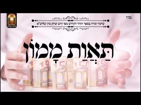 תאות ממון  שיעור תורה בספר הזהר הקדוש מפי הרב יצחק כהן שליטא