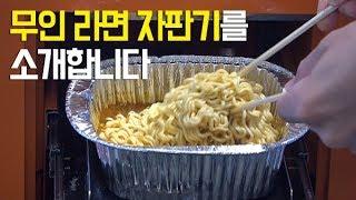 """'이웃집소녀쉐프' 무인 라면 자판기 """"신세계야…"""