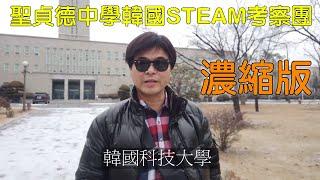 Publication Date: 2020-02-23 | Video Title: 【聖貞德中學韓國STEAM考察團】濃縮版 SJA STEAM