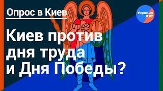 Киевлян больше нет Жители столицы Украины против майских праздников и дня Победы