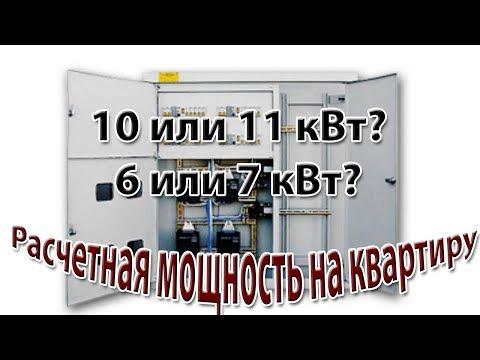 Расчетная мощность на квартиру | 10 или 11 кВт? 6 или 7 кВт?
