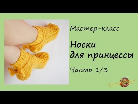 МК Носки спицами. Часть 1/3. Ажурные носки спицами. Вязание для начинающих. Начни вязать!