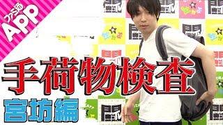 【毎日動画】宮坊のカバンの中を抜き打ちチェック thumbnail