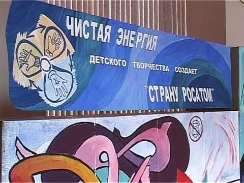 Чистая энергия Страна Росатом. Снежинск 17 09 2010г.