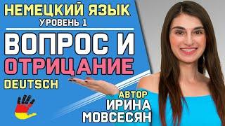 7. Немецкий: ВОПРОС и ОТРИЦАНИЕ / Ирина ШИ